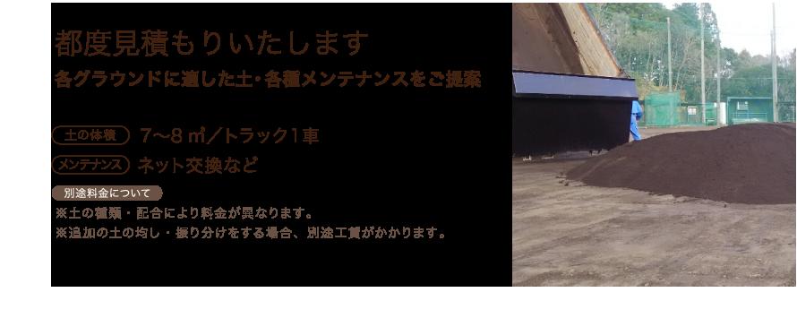 about_tsuchi