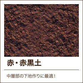 item_akatsuchi