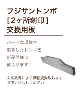 item_fujisanbord2kokuin