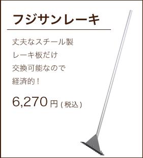 item_fujisanrake