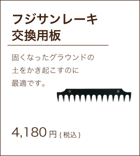 item_fujisanrakekoukan_191224