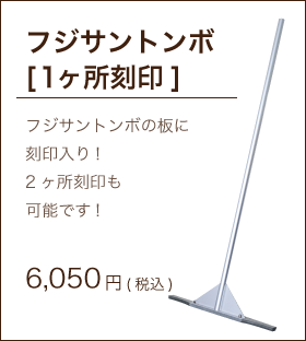 item_fujisantonbo1kokuin_191224