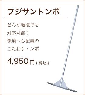 item_fujisantonbo_191224