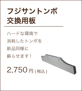 item_fujisantonbokoukan_191224