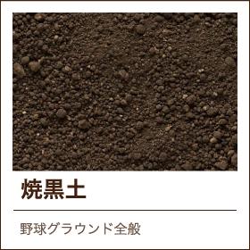 item_yakikurotsuchi
