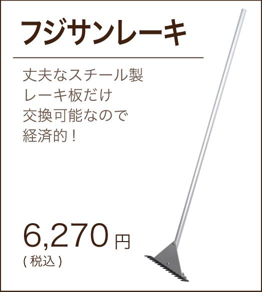 top_banner_fujisanrake_191223