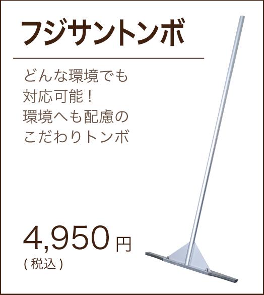 top_banner_fujisantombo_191223